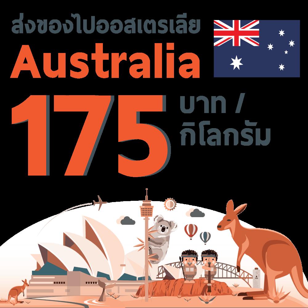 ส่งพัสดุไปออสเตรเลีย ส่งของไปออสเตรเลีย ส่งพัสดุไปต่างประเทศ บริการเข้ารับพัสดุถึงหน้าบ้าน ตรวจสอบสถานะพัสดุได้