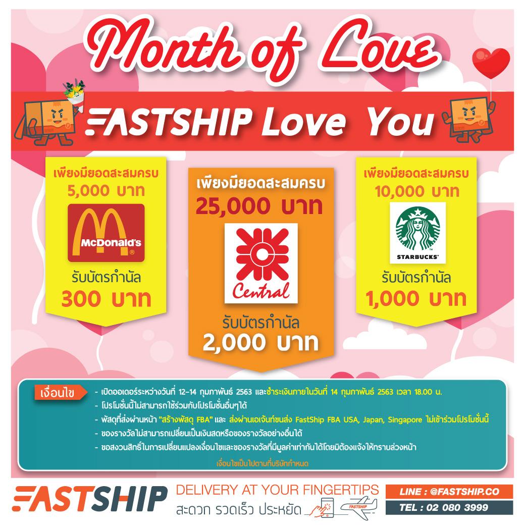 FastShip บริการส่งพัสดุไปต่างประเทศ
