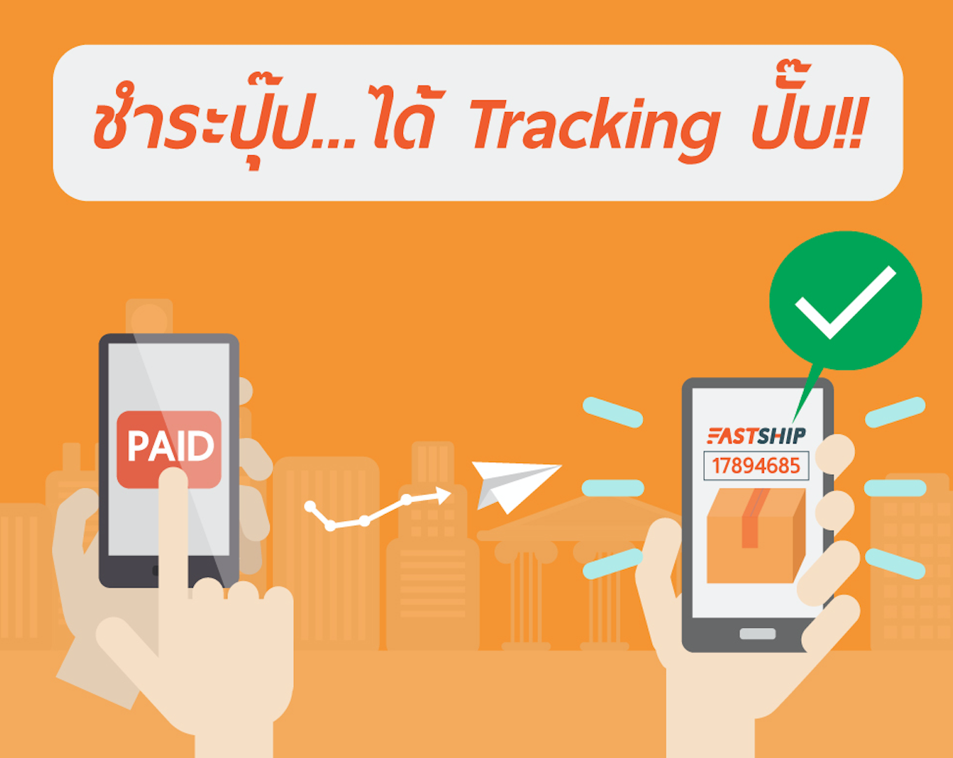 Tracking, ส่งพัสดุไปต่างประเทศ