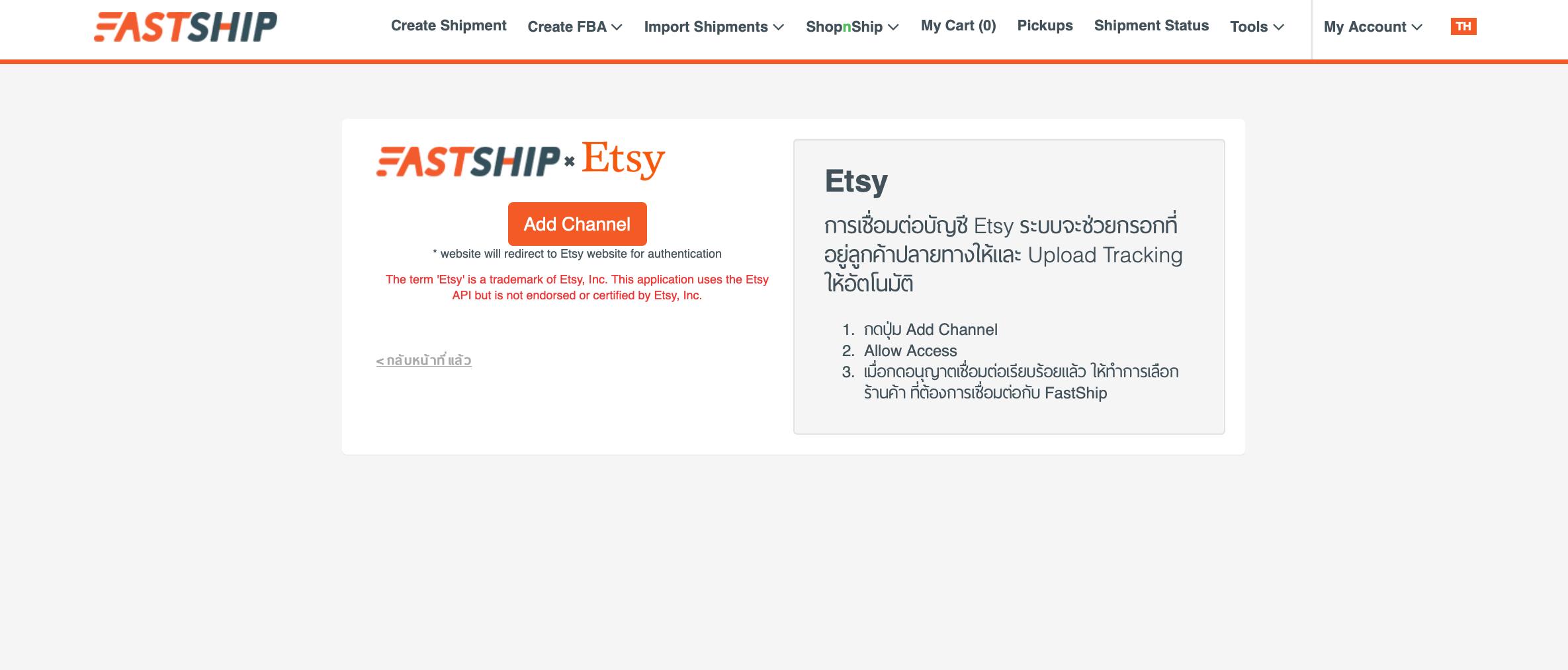 เชื่อมต่อ Etsy กับ FastShip