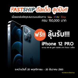 fastship ส่งพัสดุไปต่างประเทศ iPhone12